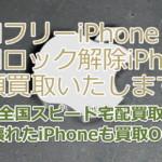 SIMフリーiPhone買取参考価格,SIMフリーiPhone・SIMロック解除iPhone高額買取専門店