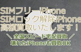 ガラス割れiPhone・下取り価格以上で買取保証!