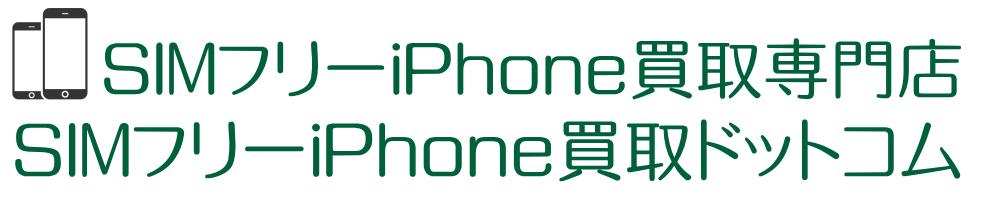 SIMフリーiPhone買取ドットコム